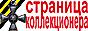 Страница коллекционера - виртуальный музей фалеристики.
