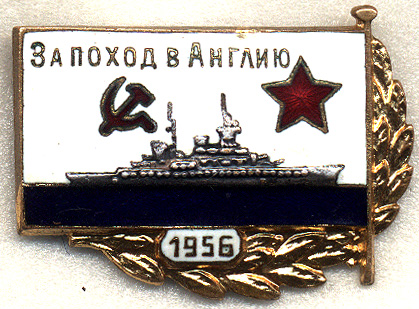 Знак за поход в англию 1956 год