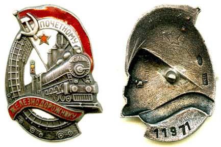 Значок железнодорожника цена монета 2 рубля тула цена